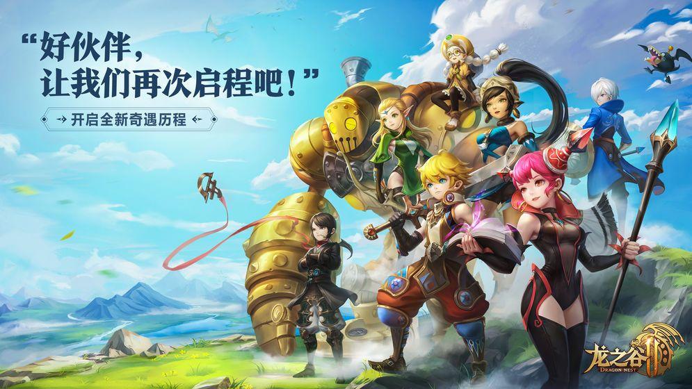 龙之谷2手游国际服官方网站版图片4