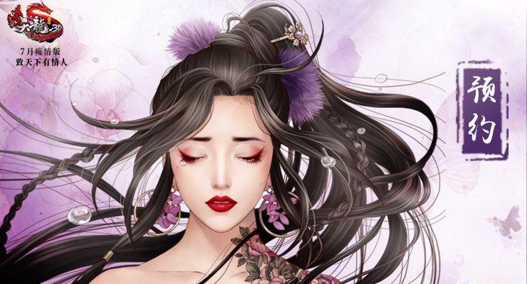《天龙3D》痴情版7月18日上线:抢先预约领绝版图片称号[视频][多图]图片1