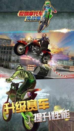极限摩托车挑战赛破解版图2