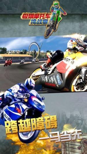 极限摩托车挑战赛破解版图4