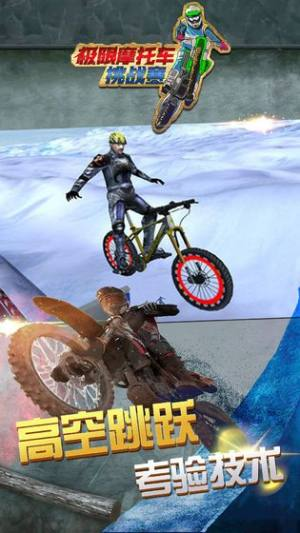 极限摩托车挑战赛破解版图1