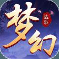 梦幻战歌2变态版