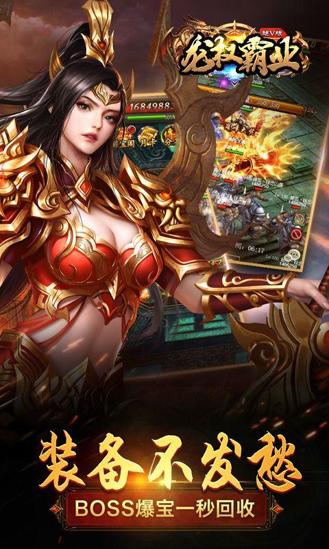 龙权霸业VIP22超级变态版图2: