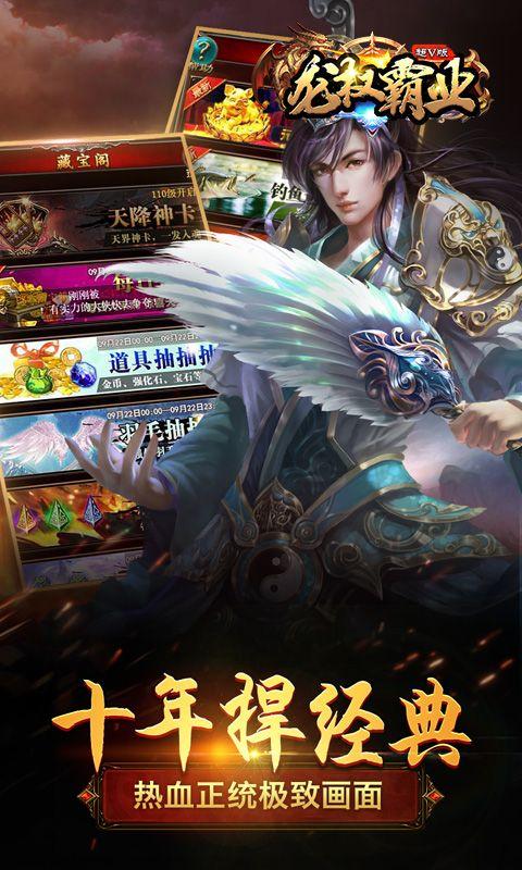龙权霸业VIP22超级变态版图3: