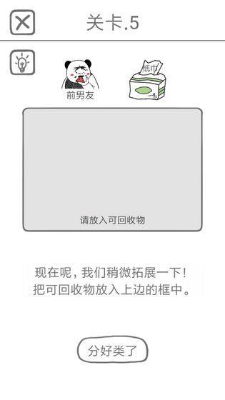 前男友是什么垃圾手机游戏官方版下载图4: