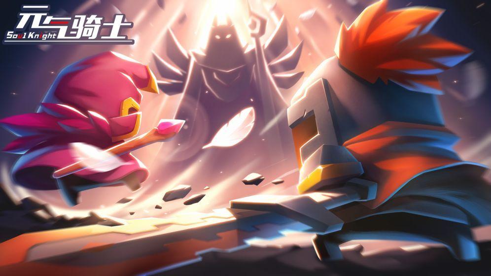 元气骑士2.2.1无限钻石无限蓝破解版下载图3: