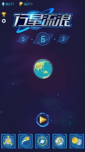 行星流浪破解版图1