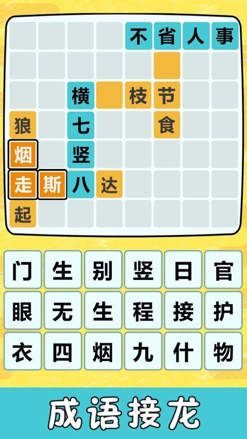 成语小霸王游戏APP最新版下载的游戏图片1