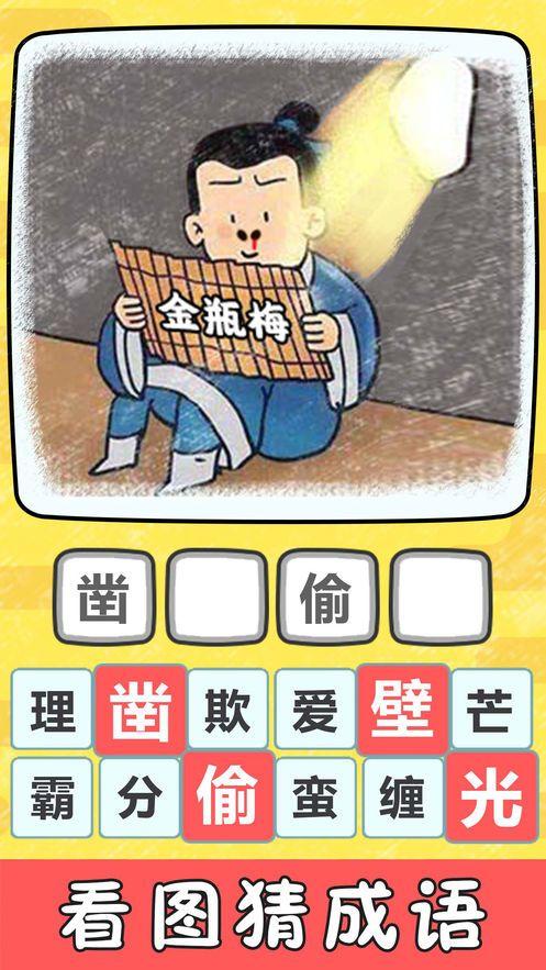 成语小霸王游戏APP最新版下载的游戏图5: