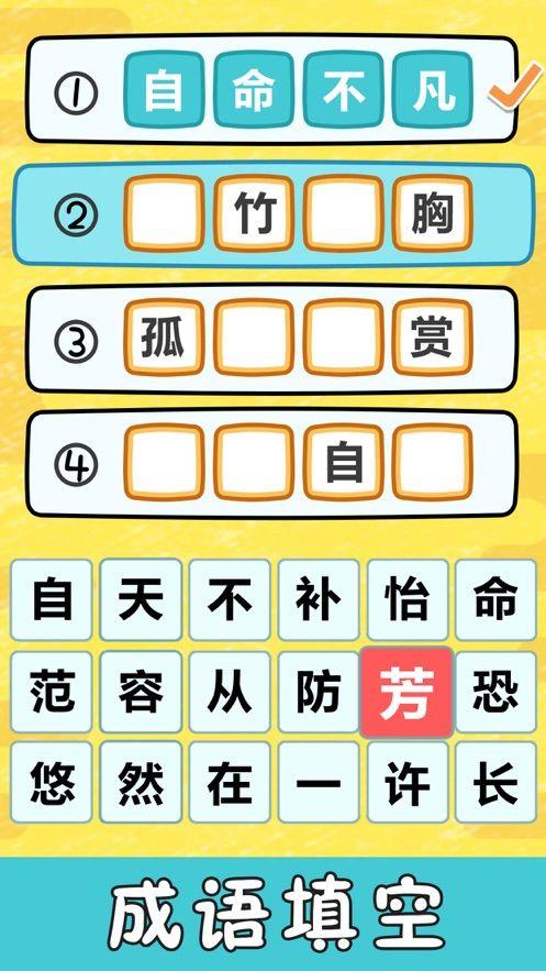 成语小霸王游戏APP最新版下载的游戏图片3
