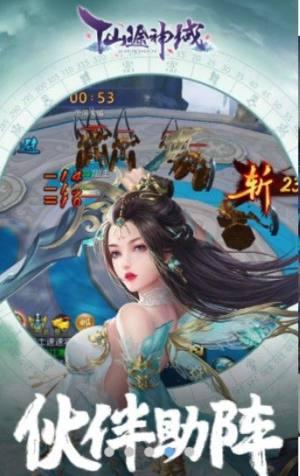仙途神域手游图2