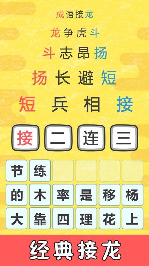 成语小霸王游戏APP最新版下载的游戏图片2