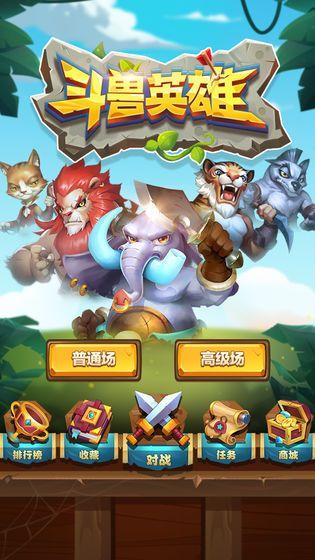 斗兽英雄官方手游最新版下载图1: