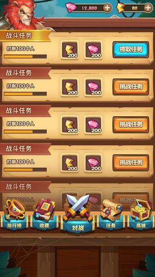 斗兽英雄官方手游最新版下载图4: