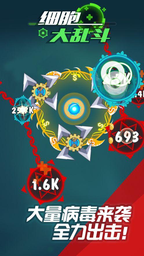 细胞大乱斗游戏苹果版官方下载图1: