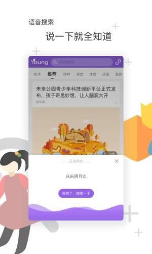 花漾搜索app图4