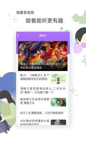 花漾搜索app图2