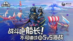 海盗法则Pirate Code官方网站图6