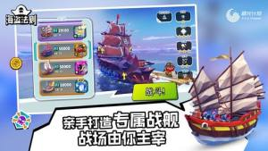 海盗法则Pirate Code官方网站图3