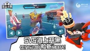 海盗法则Pirate Code官方网站图1