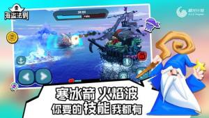 海盗法则Pirate Code官方网站图2