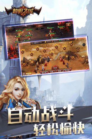 黎明之城游戏官方网站下载正式版图片2