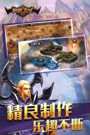 黎明之城游戏官方网站下载正式版图5: