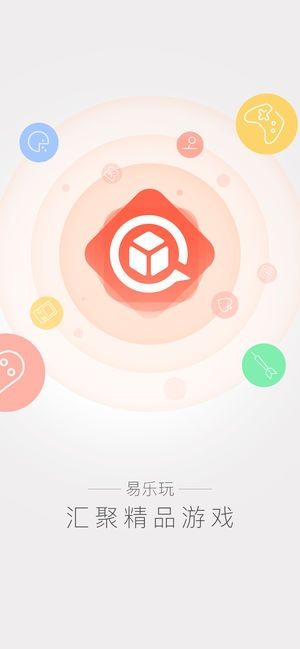 易乐玩h5游戏盒子APP下载图1: