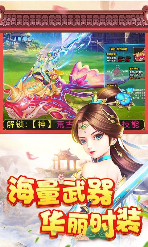 菲狐倚天情缘免费送满V星耀版图3:
