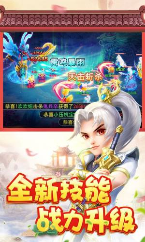 菲狐倚天情缘星耀版图2