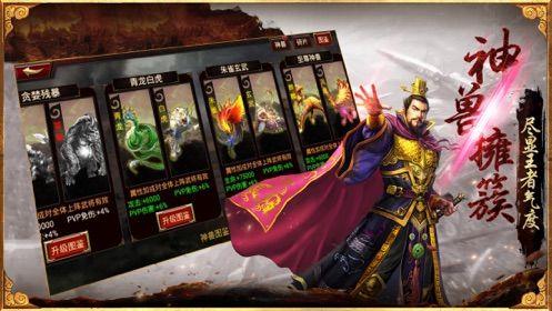 梦幻名将录手游官方最新版下载图4: