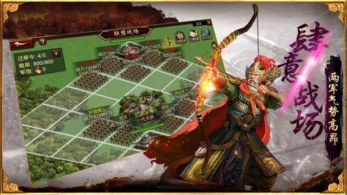 梦幻名将录手游官方最新版下载图1: