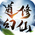 道幻修仙游戏官方网站下载正式版