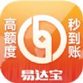 易达宝贷款app