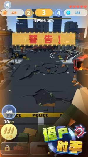抖音僵尸射手官方正式版下载图片4