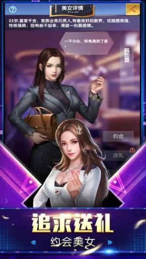 王牌小秘书手游图2