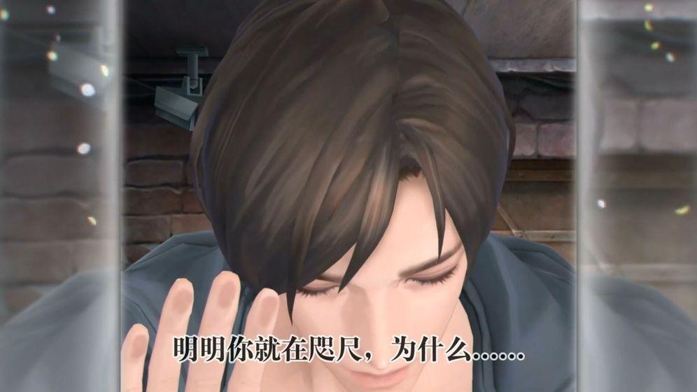 无法触碰的掌心2第二部中文安卓直装版下载图4: