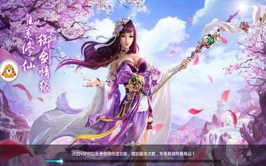大唐升仙传手游安卓官网版下载图1: