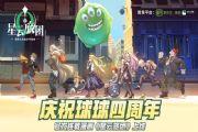 《球球大作战》四周年 官方首部连载漫画《星云旅团》上线[多图]