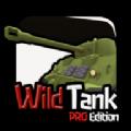 荒野坦克专业版游戏