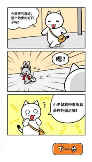 白猫的大冒险3最新版图2
