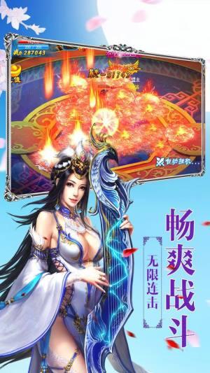 赤霄神剑手游图3