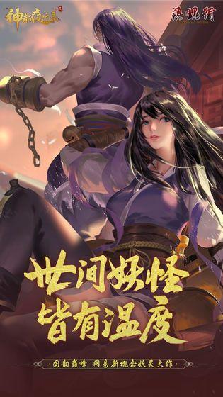 魔都夜行录手游官方最新版下载图3: