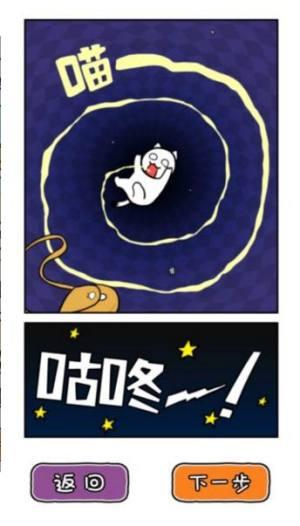 白猫的大冒险3最新版图5