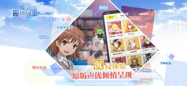 魔法禁书目录网易手游官方最新版下载地址图5: