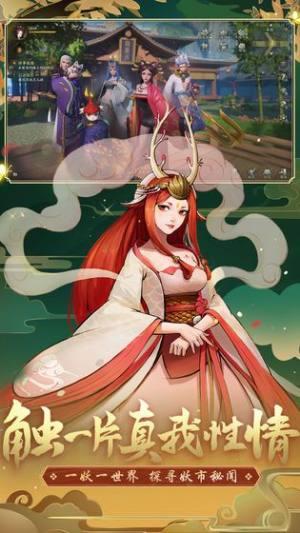 魔都夜行录手游官方最新版下载图片4
