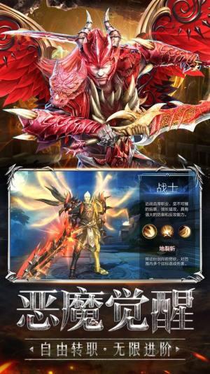 剑与地下城手游官方版下载图片3