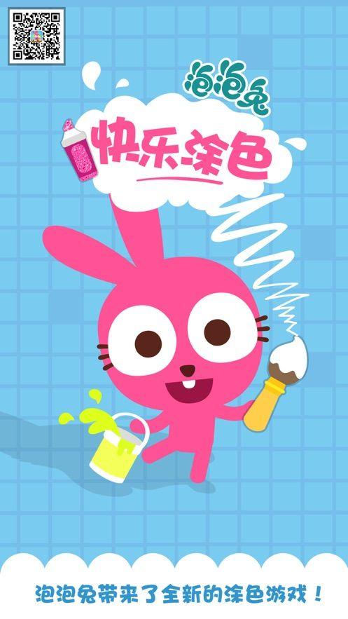 泡泡兔快乐画画数字填色游戏最新安卓版APP下载图片5