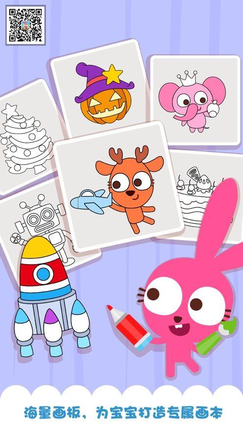 泡泡兔快乐画画数字填色游戏最新安卓版APP下载图片4