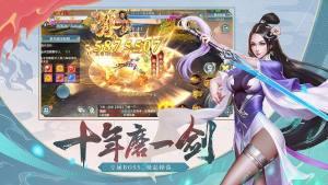 问剑天涯手游官网最新版下载图片2